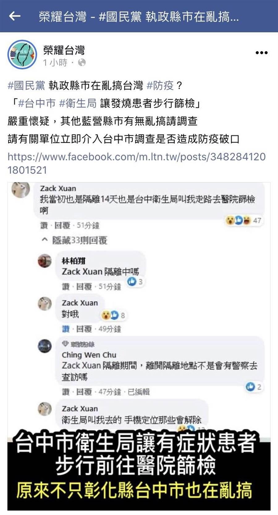 江肇国表示,有网友指出,台中市卫生局跟彰化县卫生局一样,私下通知居家检疫者外出进行筛检的行为。(江肇国提供/陈世宗台中传真)