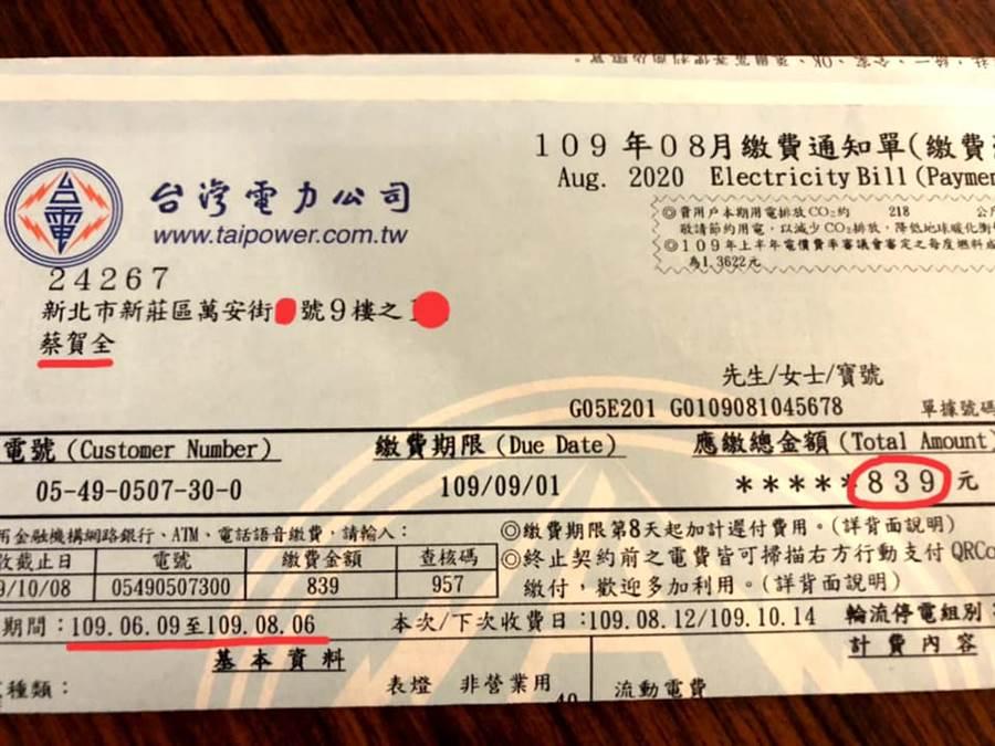 網友表示,自己冷氣每天開10小時,帳單寄來卻只有839元,讓他嚇一跳 (圖/爆廢公社二館)