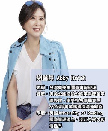 奧美董事總經理謝馨慧出新書
