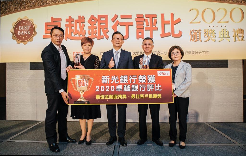 新光銀行總經理謝長融(中)出席「2020卓越銀行評比」代表受獎,與副總楊智能(右二)、副總吳碧芬(左二)等高階主管合影,共享榮耀。圖/新光銀行提供