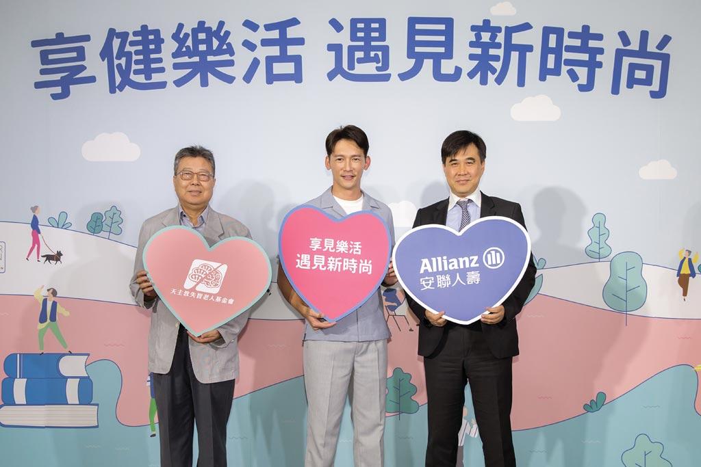 天主教失智老人基金會執行長鄧世雄(左起)、代言人溫昇豪、安聯人壽總經理林順才出席活動。圖/安聯人壽提供