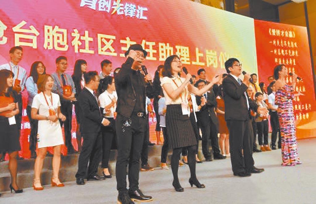 2018年6月25日,廈門海滄區台胞社區主任助理合唱《愛拚才會贏》。(取自中新網)