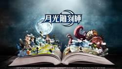 遊戲橘子&韓國Kakao Games共同營運《月光雕刻師》釋出最新資訊!