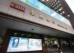 台新金控告贏財政部 高院:台新金是彰銀最大股東 財部應支持