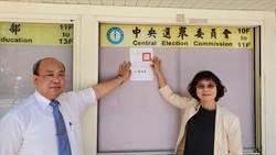 高雄市長補選 中選會正式公告陳其邁為當選人