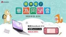 優惠超狂 預購華為MateBook D14/D15筆電送Switch或Xbox