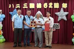 823戰役62周年 金門表揚自衛隊員