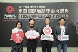 台灣精品東亞通路煉金術 剖析市場