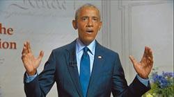 川普稱歐巴馬讓他入白宮