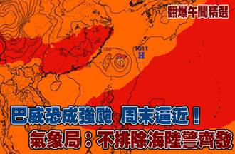巴威恐成強颱 周末逼近!氣象局:不排除發警報