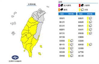 颱風未到雨先下 苗栗以南、台東11縣市大雨特報
