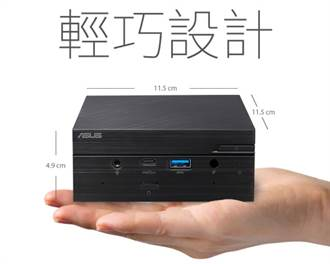 華碩PN50迷你桌機矚目登場 體積小應用場景多元