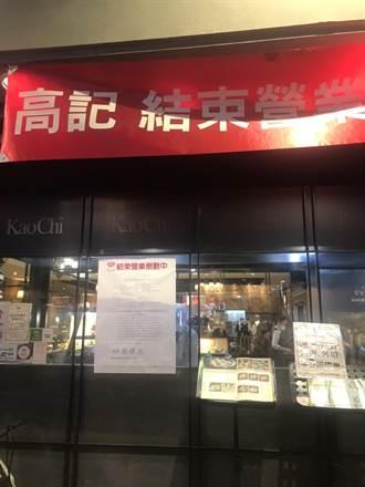 協調延長改善期未果 永康街高記31日停業