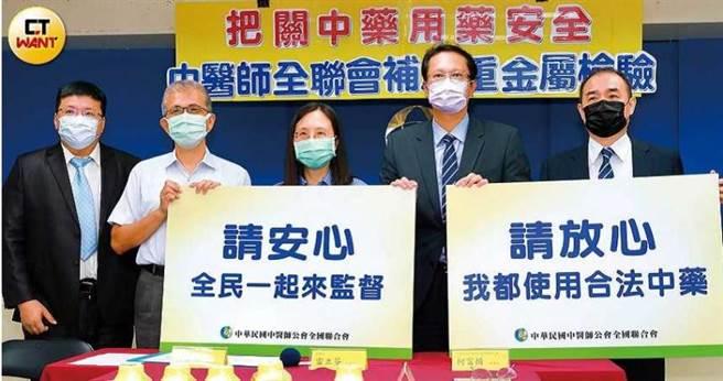即日起,消費者若委託消基會檢驗中藥的重金屬含量,中醫師公會全國聯合會將提供50%的費用補助。(圖/馬景平攝)