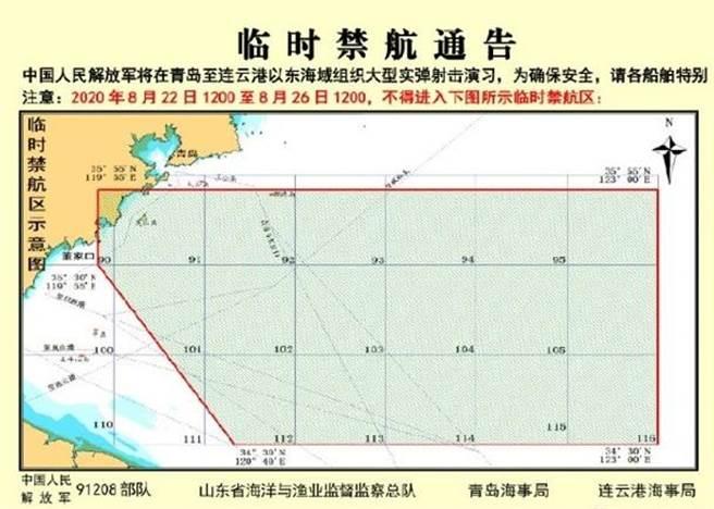 解放軍臨時禁航通告。