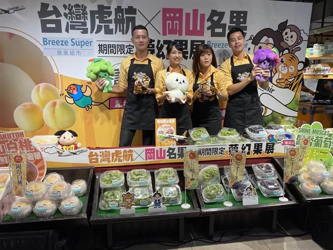 台灣虎航與日本岡山縣政府合作,販售岡山產地直送的白桃及麝香葡萄。(陳祐誠攝)