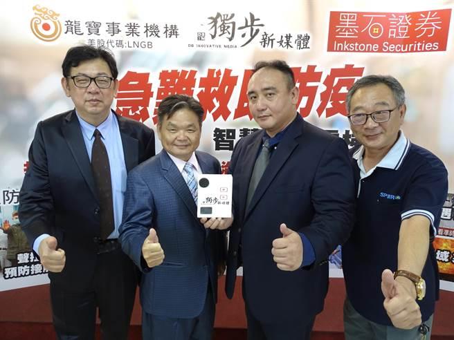 龍寶集團攜手獨步新媒體,21日簽署成立「龍寶獨步聲聯網」,已成功研發出「聲控急難救助系統」。(林欣儀攝)