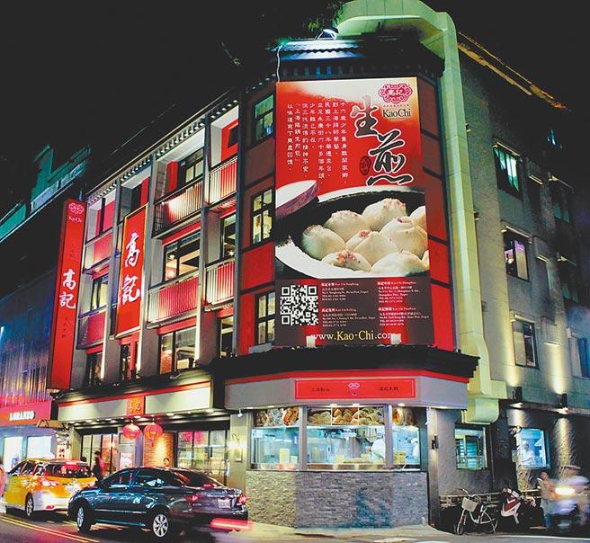 上海點心老店「高記」永康店因2、3樓遭北市建管處認定為「住宅區」,不得作為商業用途,預定在14天後斷水斷電,因此將熄燈。(摘自高記上海料理官網/張穎齊台北傳真)