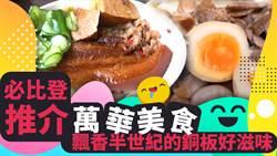 【玩FUN飯】必比登推介萬華美食 飄香半世紀的銅板好滋味