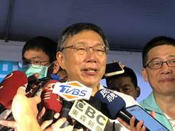 藍營擬串聯普篩 柯P:若台北做普篩 全國就都需跟進
