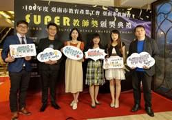 台南市SUPER教師獎 得獎老師讓孩子不在學習路上折翼