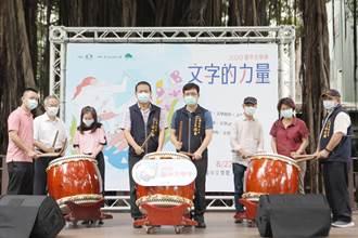 台中文學季揭幕 文學音樂會由金曲獎歌手謝震廷助陣