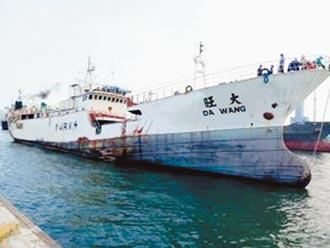 大旺號虐印尼漁工 美禁止靠港