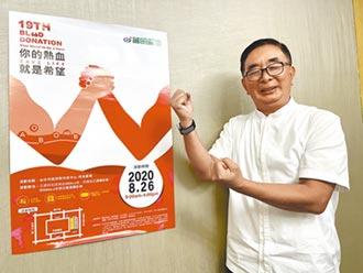 企業號召捐血 19年累計破萬袋
