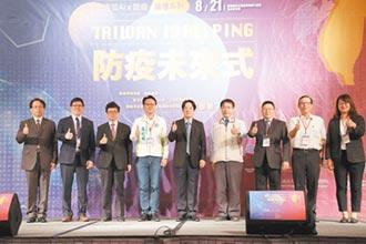 AI助攻 守住台灣疫情防線