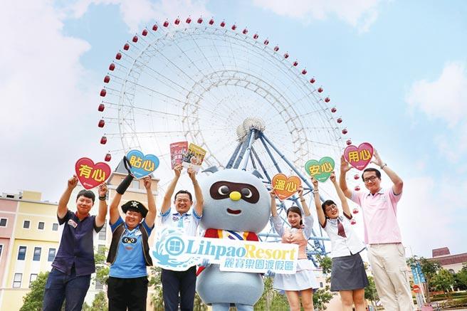 麗寶樂園渡假區以「五心感動服務」帶給遊客更超值的旅遊體驗。圖/麗寶樂園渡假區