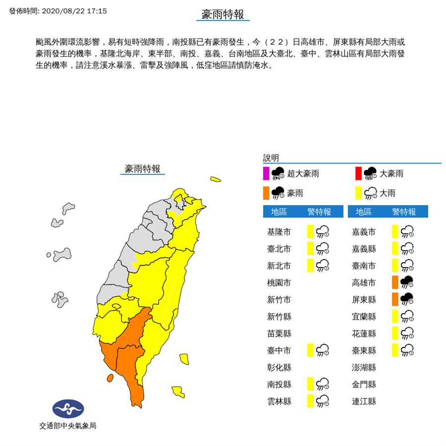 巴威持續增強恐成中颱,氣象局也針對14縣市發布豪大雨特報。(圖取自中央氣象局)