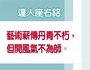 職場達人-台灣篆刻家協會副理事長 施伯松秀篆刻 放眼當代藝文