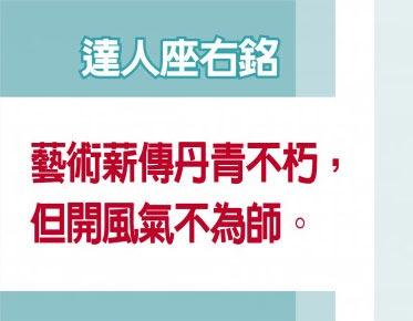 達人座右銘藝術薪傳丹青不朽,但開風氣不為師。