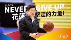 傅崑萁打籃球扭傷腳 戒護住院休養中