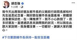 胡志強被推擠不慎跌坐在地 胡氏幽默回應「下次要跟韓市長保持一點安全距離」