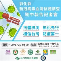 萬人血清抗體調查期中報告喊卡 王惠美:尊重專業評估