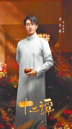 劉以豪《十二譚》穿長袍馬褂怕摔跤