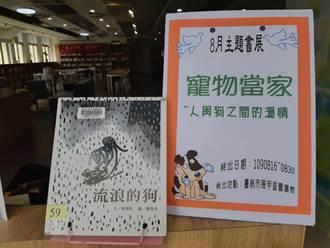 關心流浪狗議題 學甲圖書館狗類書籍借閱量大增