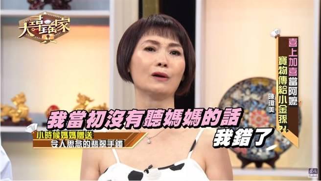 陳瓊美思念亡母淚崩,她自責說:「我當初沒有聽媽媽的話,我錯了」。(圖/取材自東風衛視Youtube)