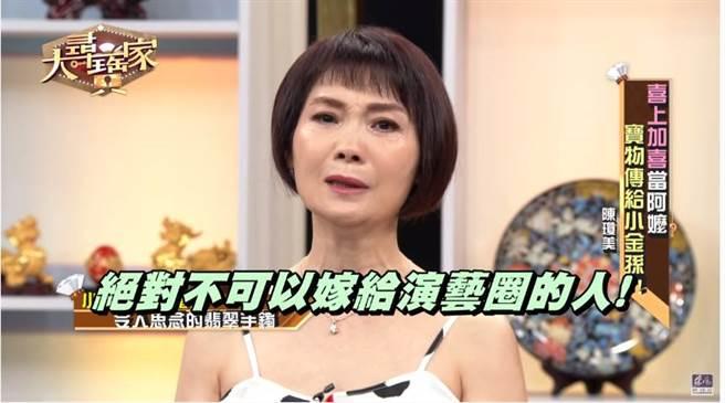 陳瓊美遭媽媽放話「絕對不可以嫁給演藝圈的人」,讓她忍無可忍,決定為了愛情、跟著前夫私奔。(圖/取材自東風衛視Youtube)