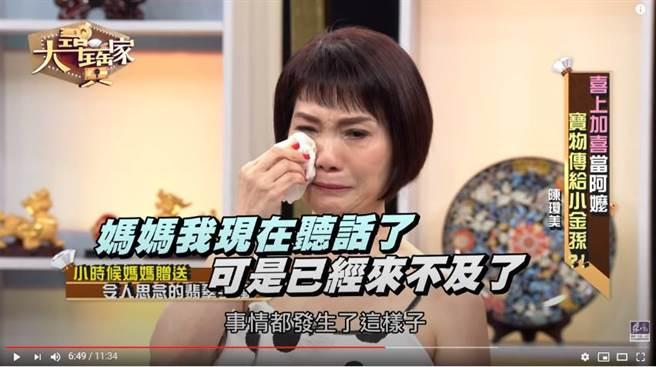 陳瓊美常常看著媽媽的鐲子感嘆:「媽媽,我現在聽話了,可是已經來不及了」。(圖/取材自東風衛視Youtube)