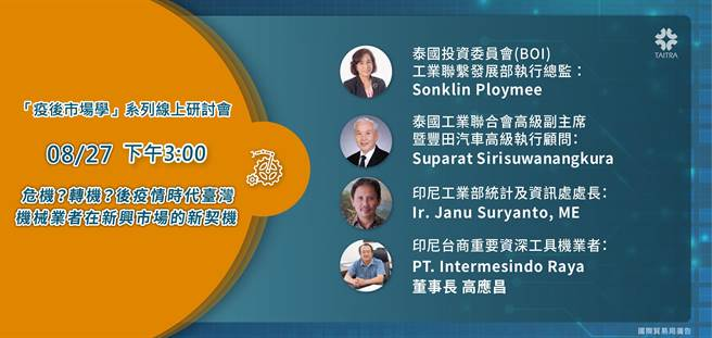 國際貿易局委託外貿協會將於8月27日舉辦「危機?轉機?後疫情時代臺灣機械業者在新興市場的新契機」線上研討會。(貿協提供)