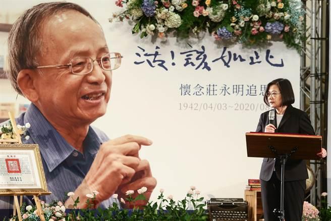 蔡英文表示,庄永明可以说是台湾「公眾史学」的头一人。(邓博仁摄)