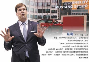 福特新任執行長法利 拚自駕車轉盈 重整計畫拯救福特
