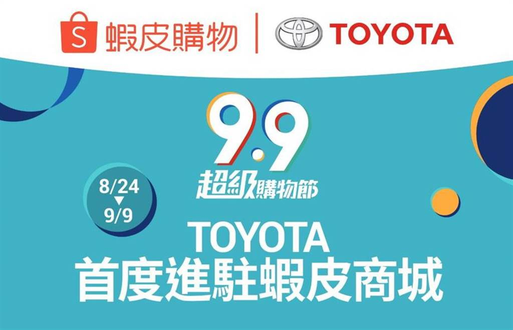 TOYOTA首次踏入電商,今日宣布與台灣最強電商「蝦皮購物」強強聯手開設TOYOTA蝦皮商城旗艦店。(和泰車提供)