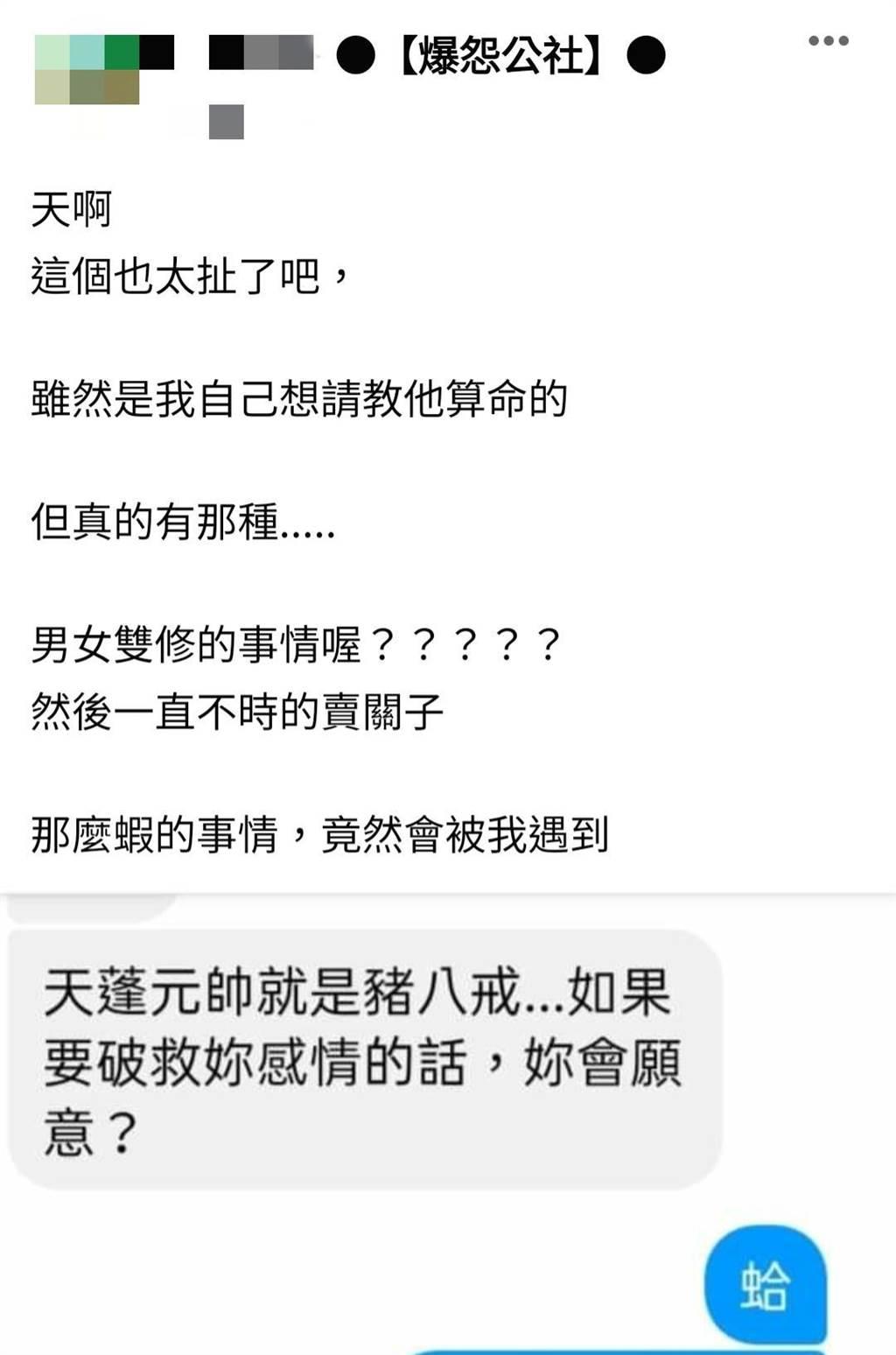 一名女網友算命問感情問題,對方竟抬出天蓬元帥豬八戒。(照片來源:《爆怨公社》)