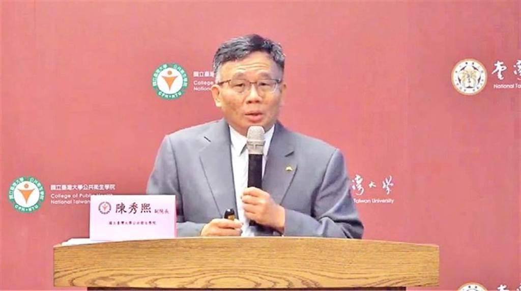 台大公衛學院副院長陳秀熙。(圖/截取自台大公衛直播)