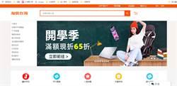 遭投審會開鍘 淘寶台灣:優先保障用戶權益
