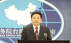 AIT稱許美台安全合作  國台辦:台灣問題決不許外部勢力插手