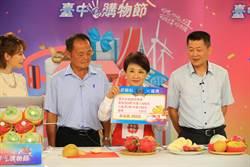 盧秀燕化身購物專家 熱賣「台中星級禮盒」